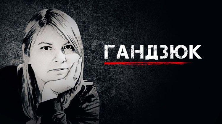 Звіт ТСК ВРУ: розслідування нападів на Катерину Гандзюк та інших громадських активістів