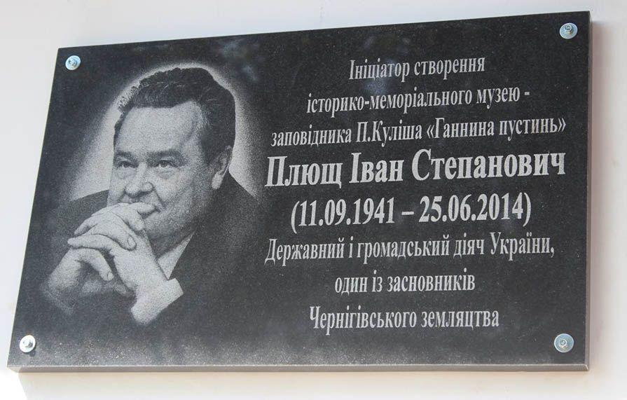 На батьківщині Куліша відкрили меморіальну дошку Івану Плющу