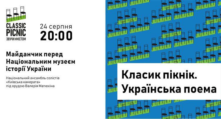В Киеве классику сыграют под открытым небом