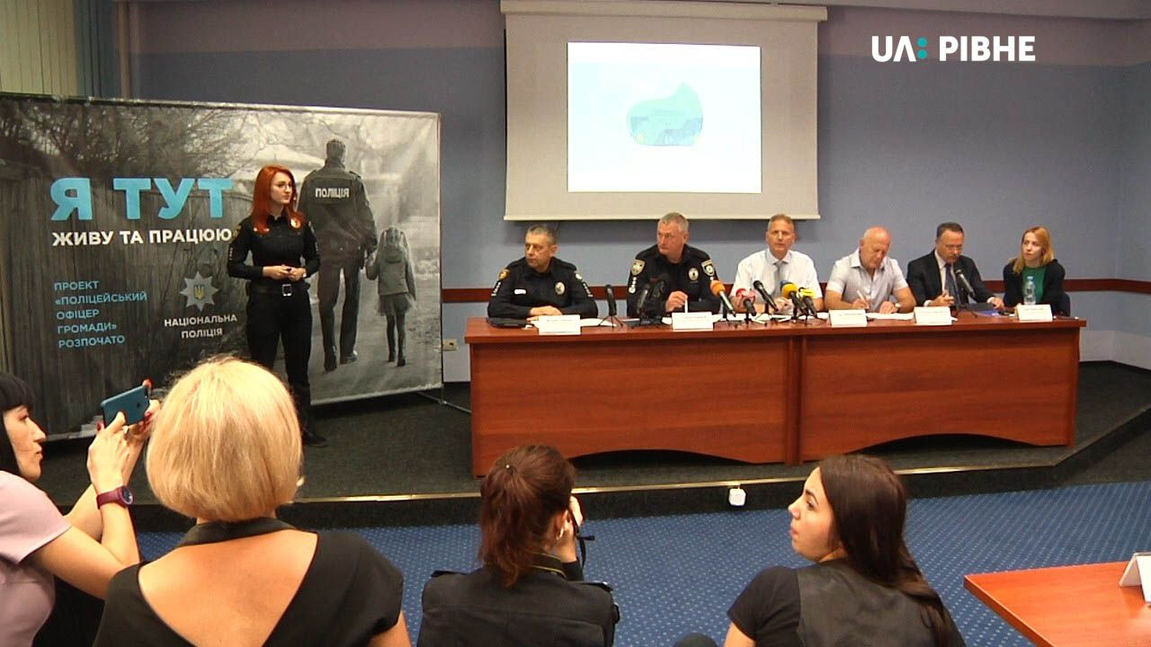 На Рівненщині презентували проект «Поліцейський офіцер громади»