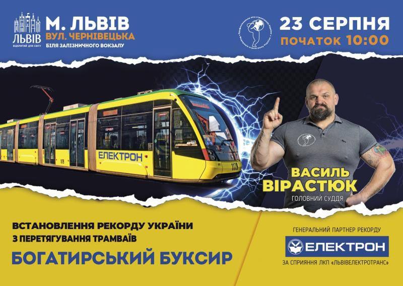 Планують рекорд із перетягування трамваїв у Львові