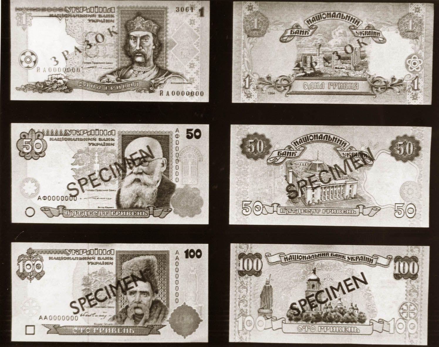 В обіг введено національну валюту України