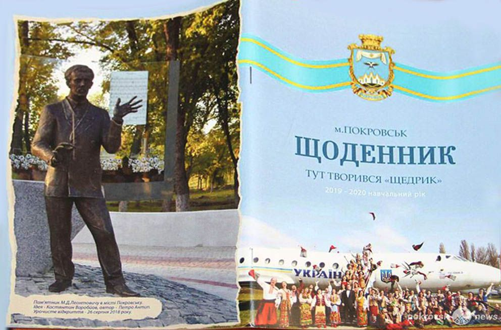Щоденники присвятили автору «Щедрика»