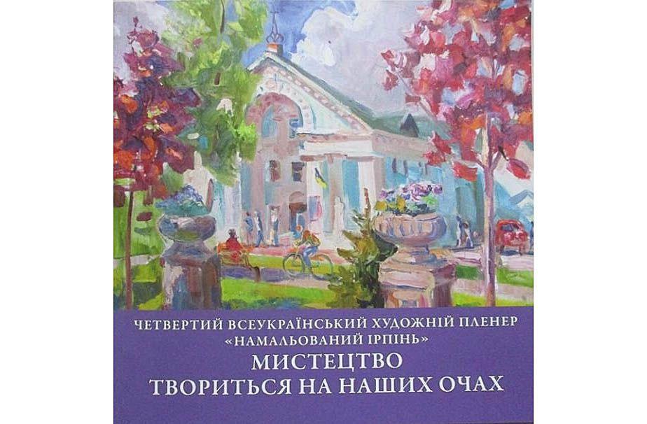 В Ирпене презентовали художественный каталог