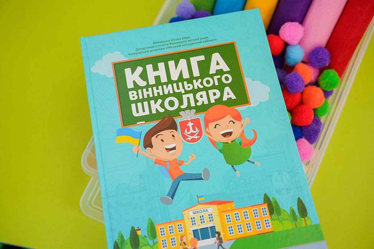 Вінниця. Таку книжку діти пригортають до серця