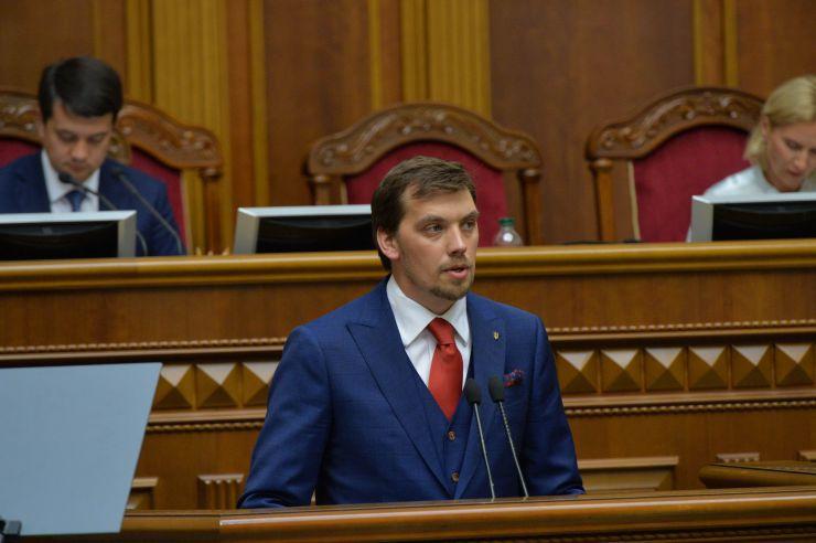 Про призначення Гончарука О. В. Прем'єр-міністром України