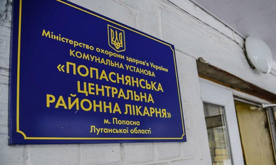 Прифронтові лікарні Луганщини отримали від благодійників обладнання