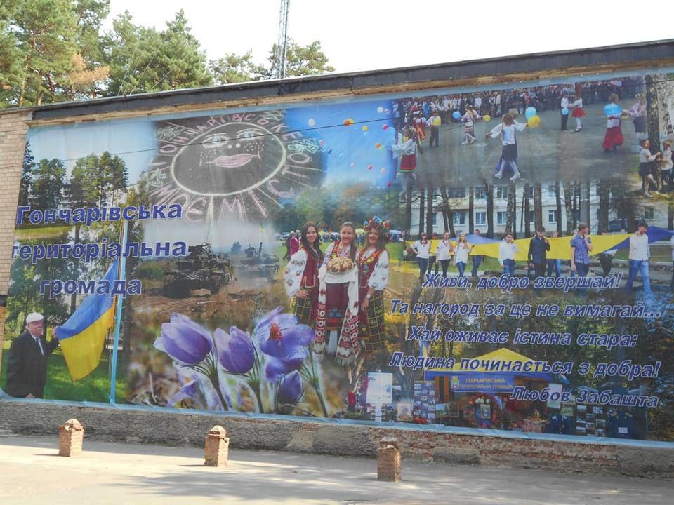 Мешканці Гончарівського вийшли на протест