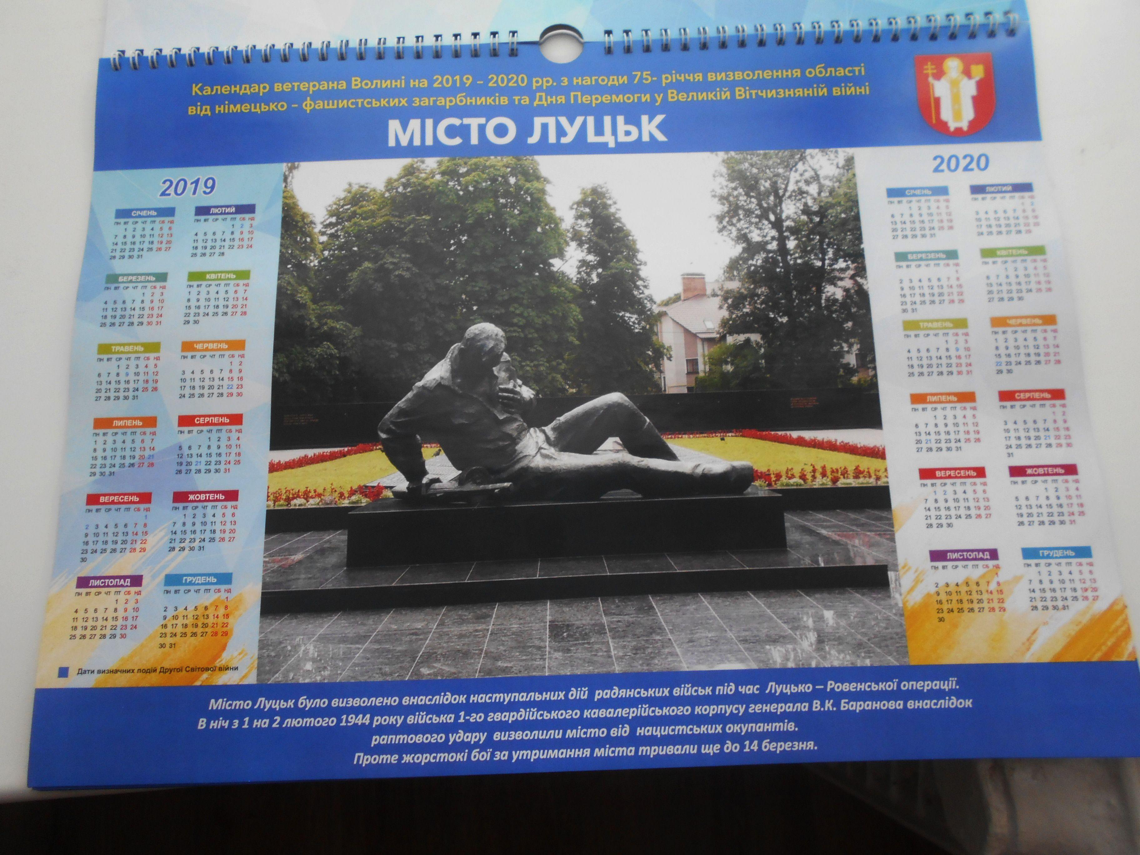 «Календар ветерана Волині» вышел в свет в Луцке