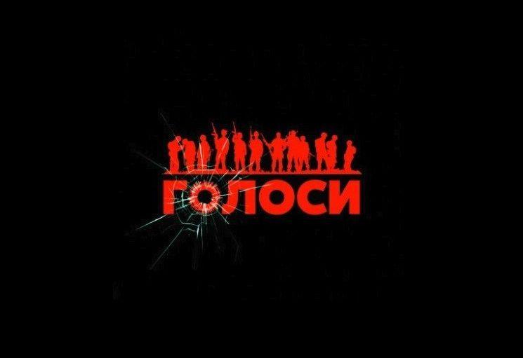 Прем'єра документальної вистави «Голоси» в Івано-Франківську зібрала аншлаг