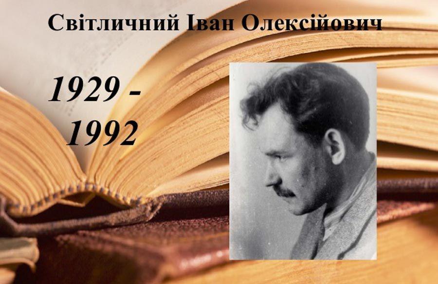 Иван Светличный. Его сердце было для поэзии, а не для пуль