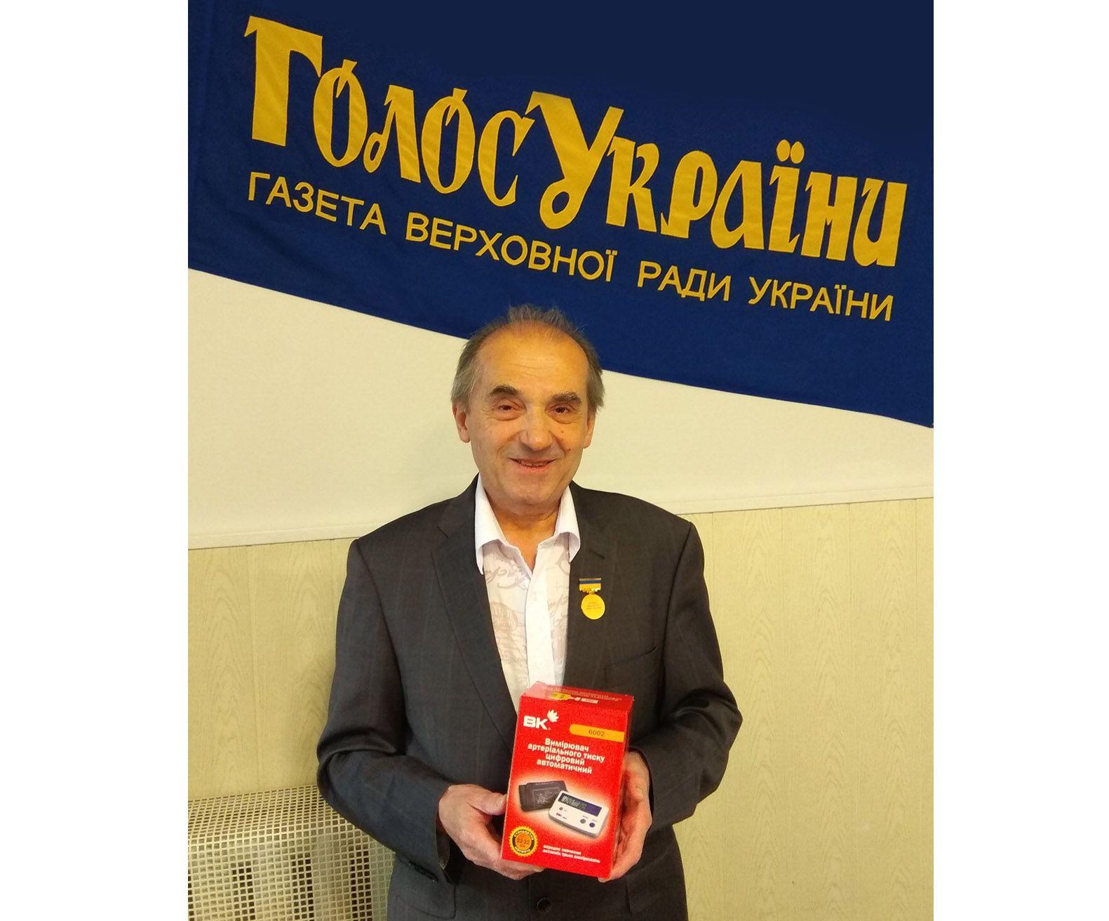 «Кращої газети, ніж «Голос України», не знаю...»