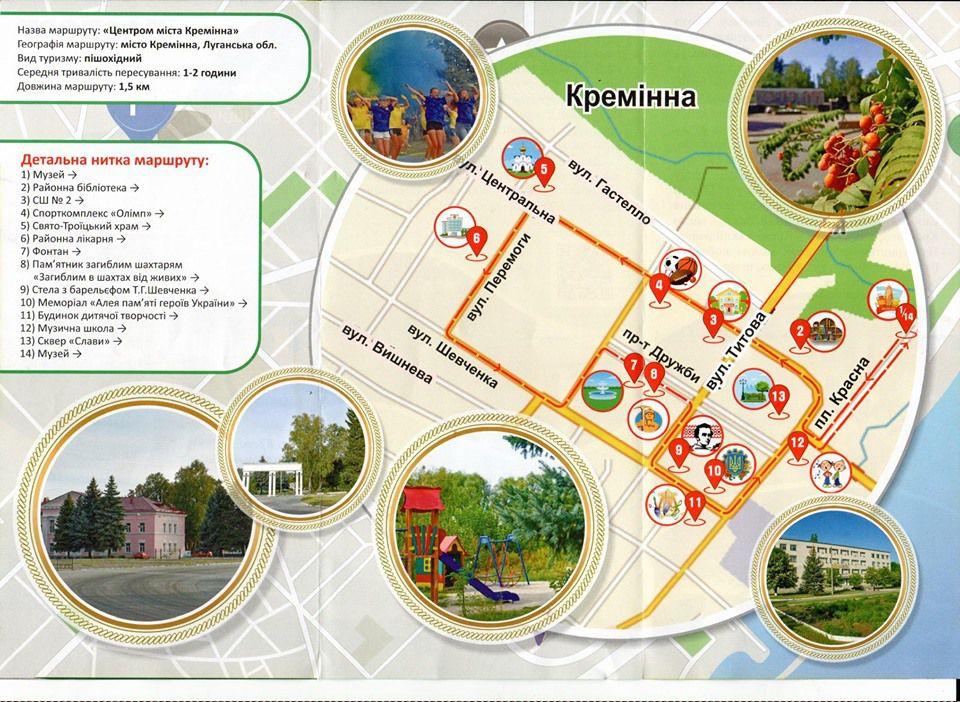 На Кремінщині туристичний маршрут торували львів'яни