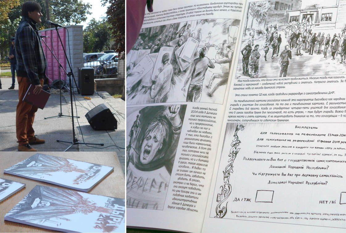 Сергій Захаров представив свою книжку «Дыра»