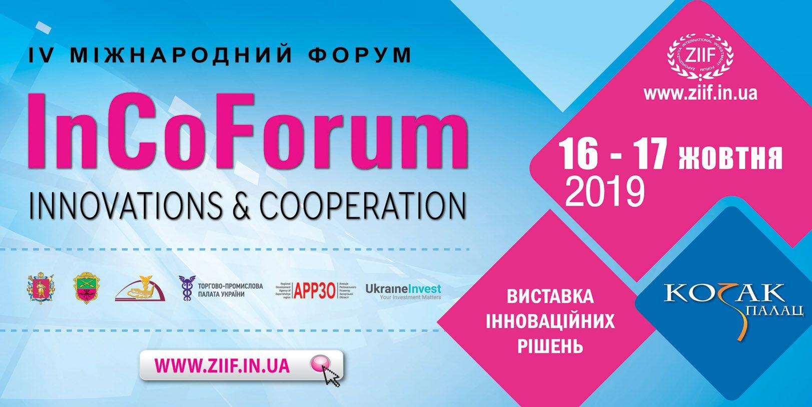 Зустрічайте майбутнє на «InCo Forum-2019»