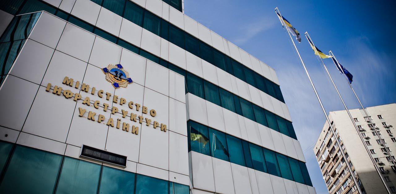 Наказ Міністерства інфакструктури України