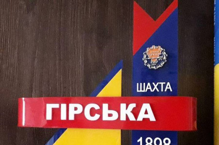 Шахтеры Луганской области бастуют, потому что «нет сил работать на пустой желудок»