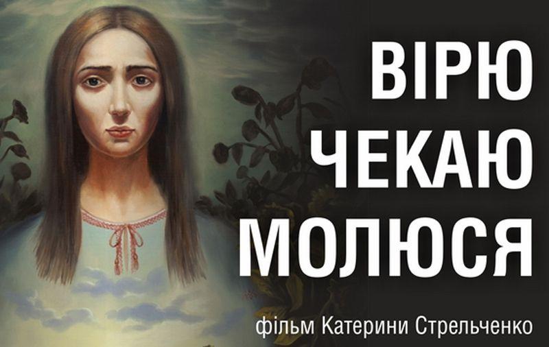 Стрічку про події на сході показали у Вільнюсі