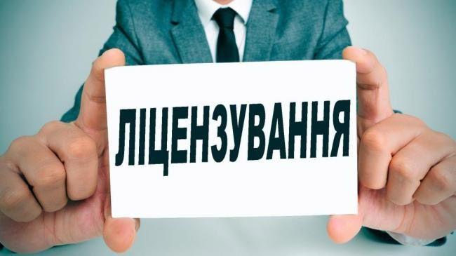 Зміни щодо ліцензування господарської діяльності