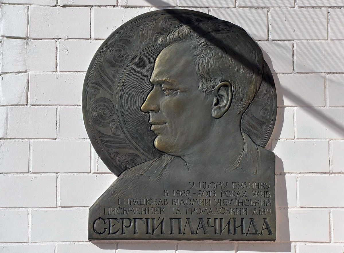 Неопалима купина Сергія Плачинди
