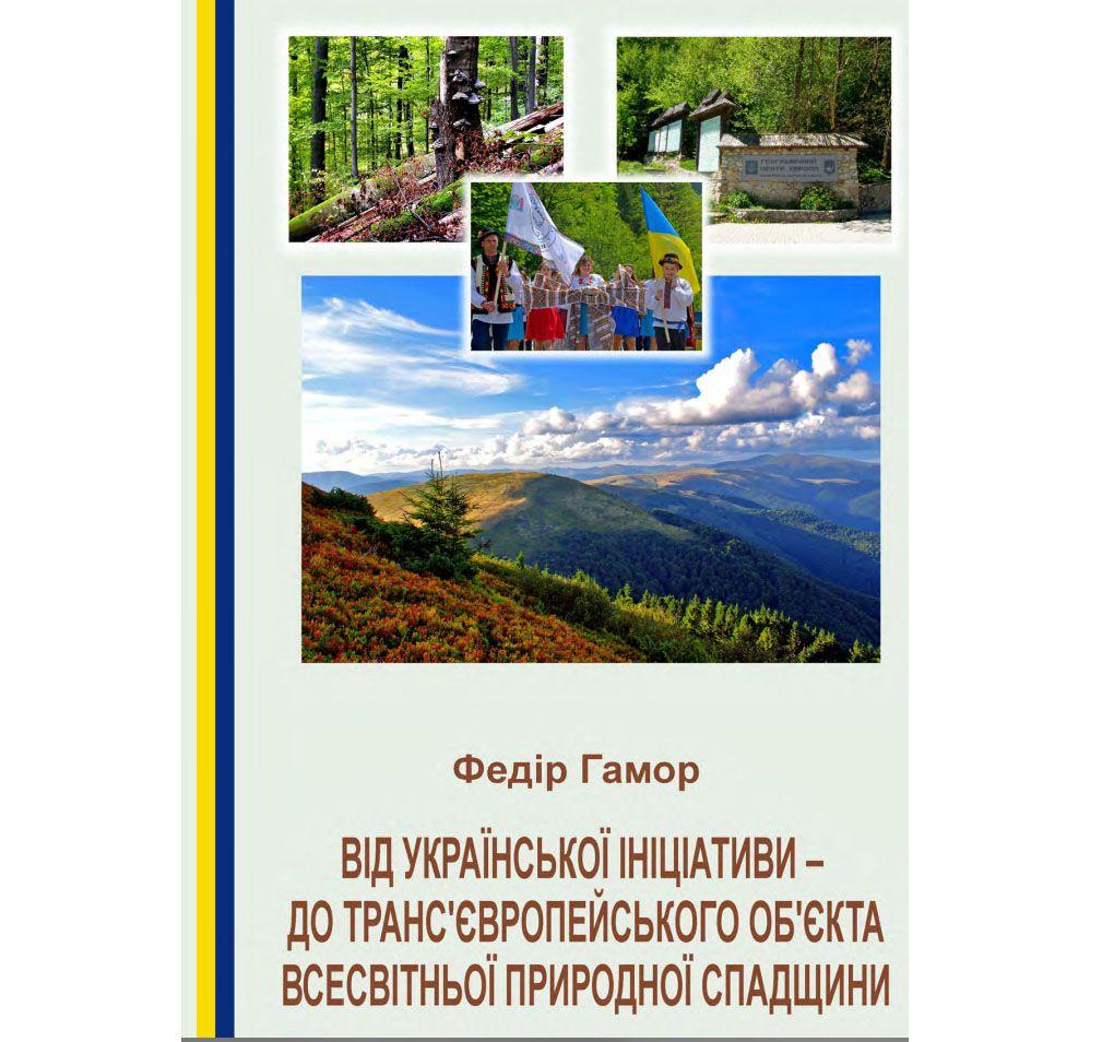 Сохранять буковые  пралеса Карпат как объект Всемирного природного наследия ЮНЕСКО