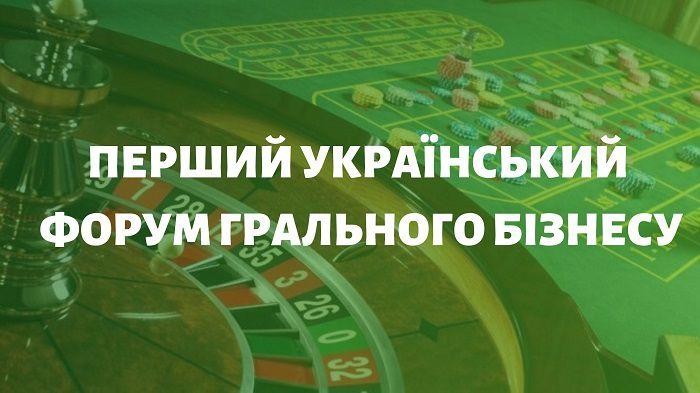 У Херсоні відбувся «Перший український гральний форум»