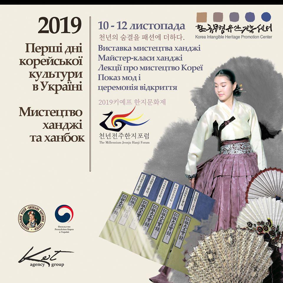 Уперше в Україні – Дні корейської культури
