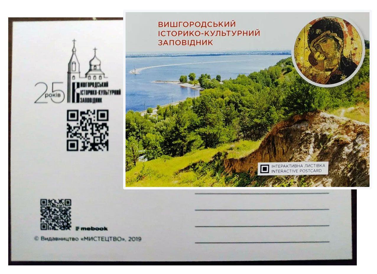 Опыт Вышгородского историко-культурного заповедника хотят распространять на другие области