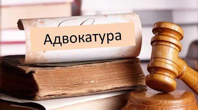 Адвокатская монополия отменяется, главное — успеть до 1 января
