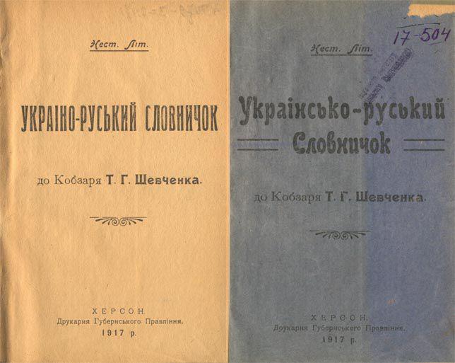 Що наші діди читали 1917 року