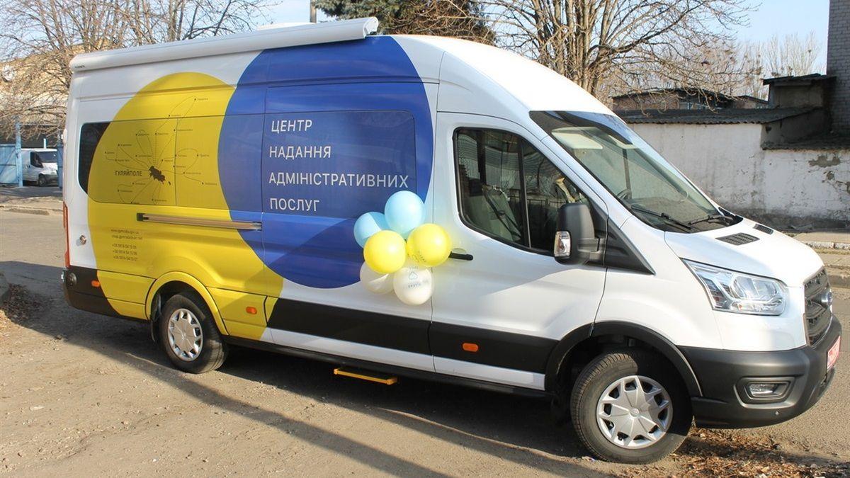 Мобільний ЦНАП надаватиме адміністративні послуги мешканцям Гуляйпільського району