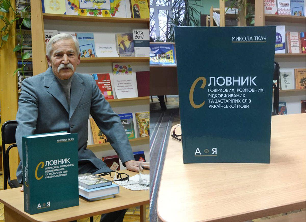 http://www.golos.com.ua/images_article/orig/2019/11/291119/slovnyk_dvi.jpg