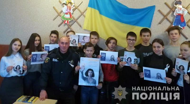 Донецкая область: О насилии — не молчи!