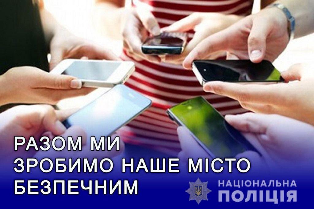 Поліцейські Донеччини запровадили телеграм-форуми з мешканцями