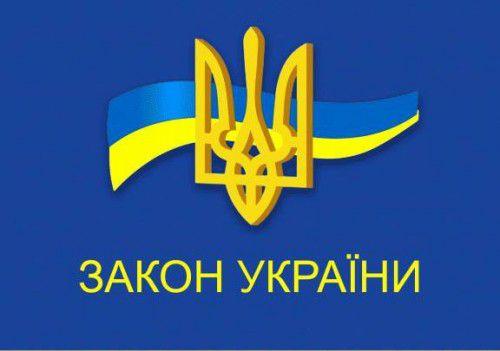 Про внесення змін до деяких законодавчих актів України щодо надання статусу та соціальних гарантій окремим особам із числа учасників антитерористичної операції