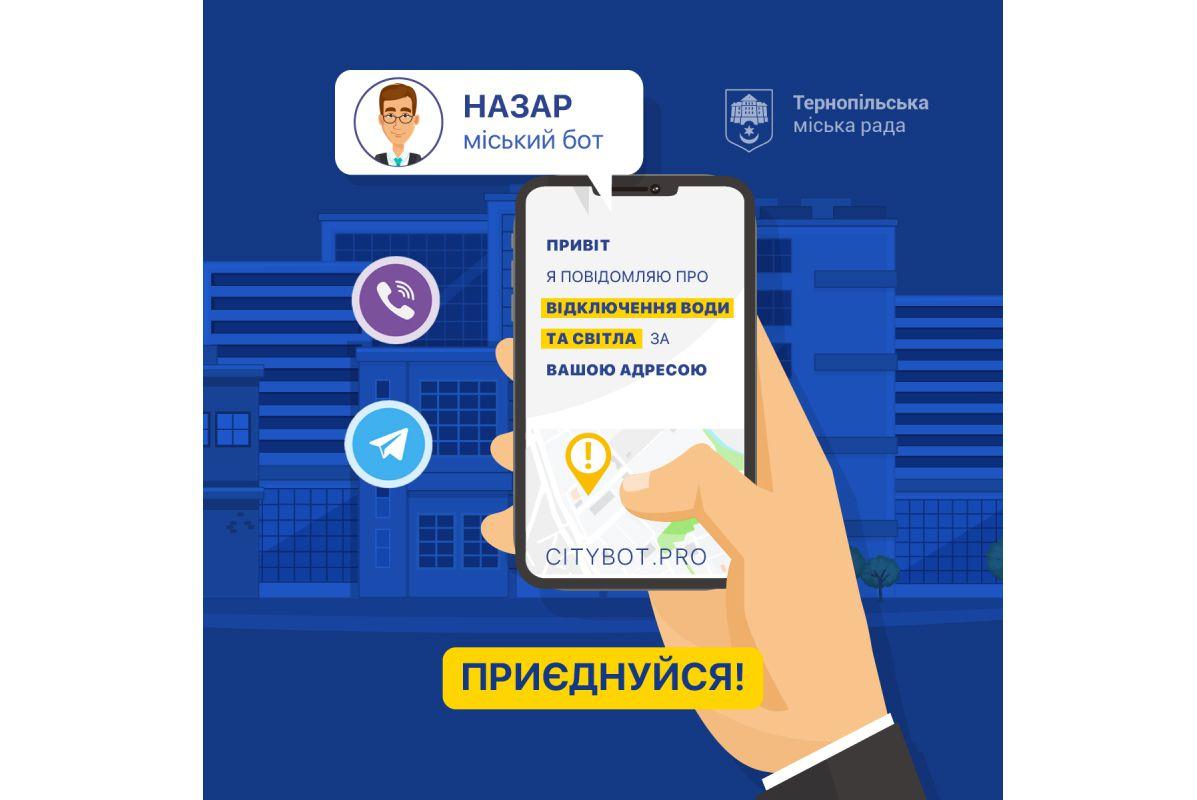 У Тернополі про проблеми з комунікаціями сповістить Назар