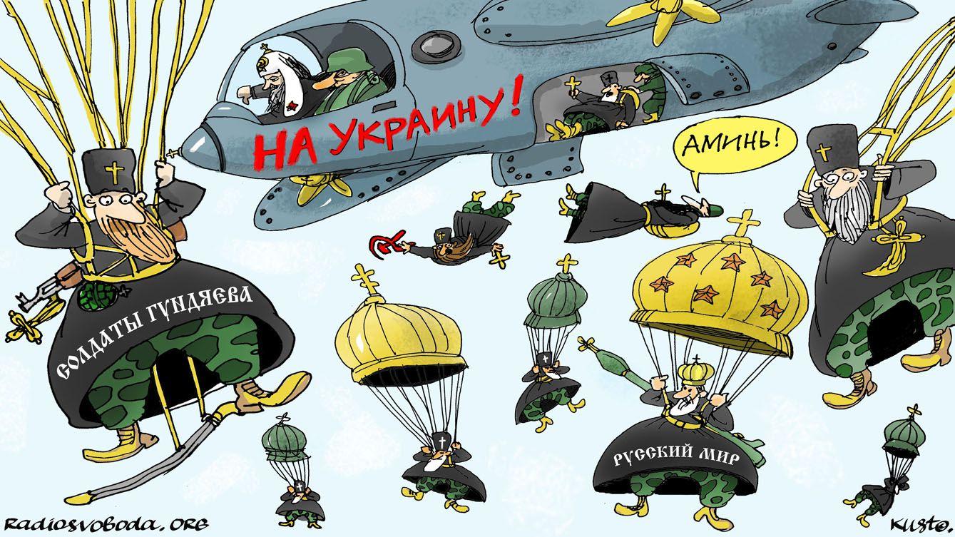 Росія — «православна», або Дута велич