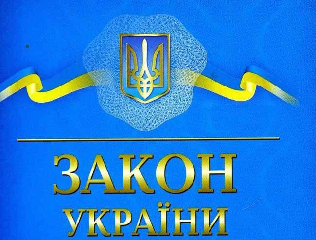Про внесення змін до розділу VI «Прикінцеві та перехідні положення» Бюджетного кодексу України