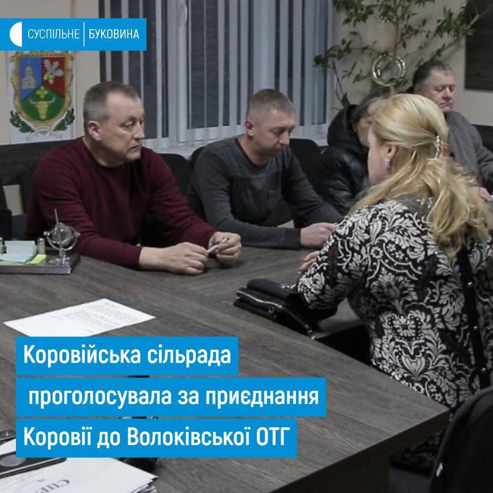 Отказались от ОТГ с Черновцами и хотят объединиться с Волокой