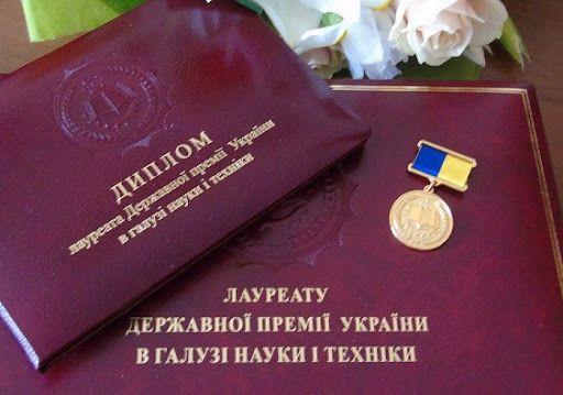 Ученым НАПН присуждена государственная премия в области науки и техники