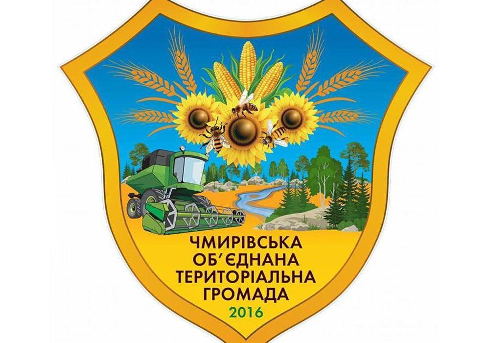 Чмыровская громада сокращает армию безработных
