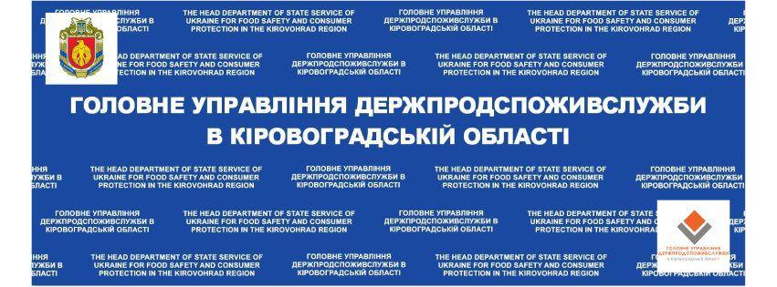 У Кропивницькому за брак повернули гроші