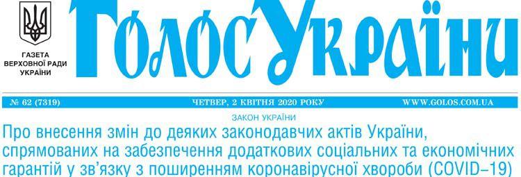 Про внесення змін до деяких законодавчих актів України, спрямованих на забезпечення додаткових соціальних та економічних гарантій у зв'язку з поширенням коронавірусної хвороби (COVID-19)