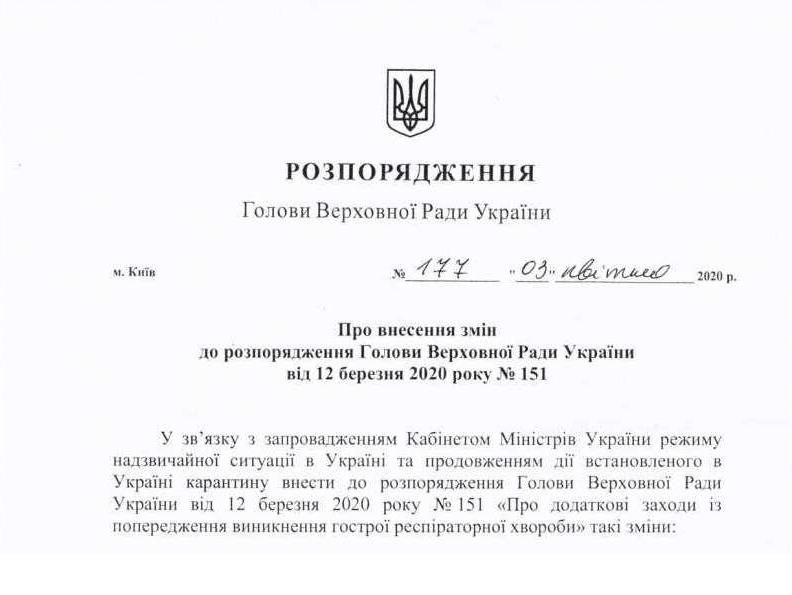 Голова Верховної Ради України підписав Розпорядження, яким продовжив дію додаткових заходів із попередження поширення коронавірусної хвороби