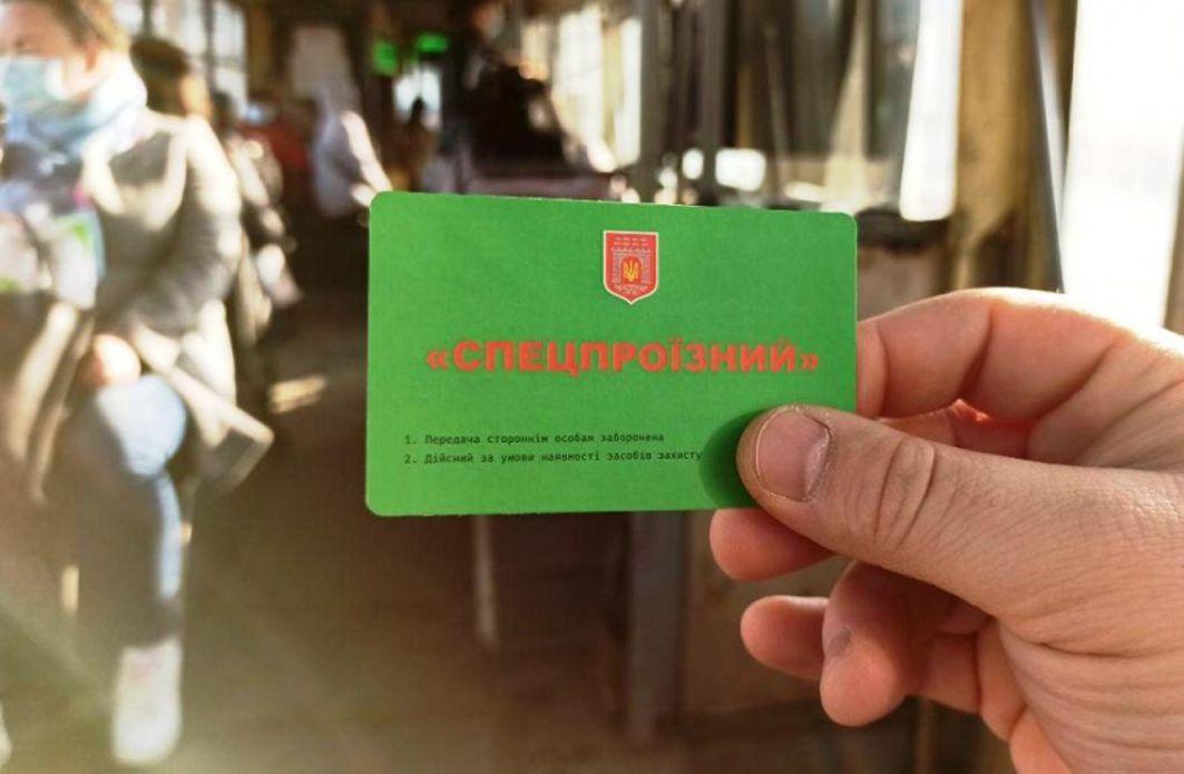 В Черновцах спецпроездные и пункты пропуска