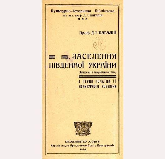 1920: рятівна інерційність революції