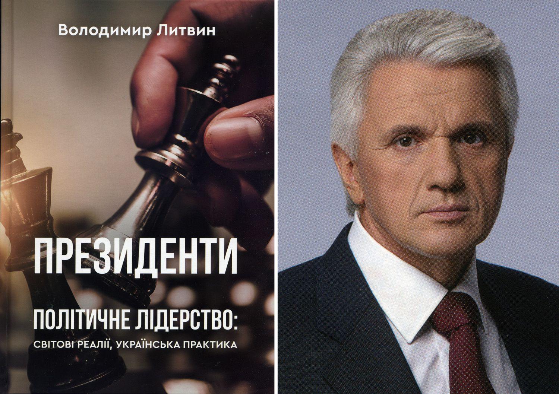 «Президенти. Політичне лідерство: світові реалії, українська практика»