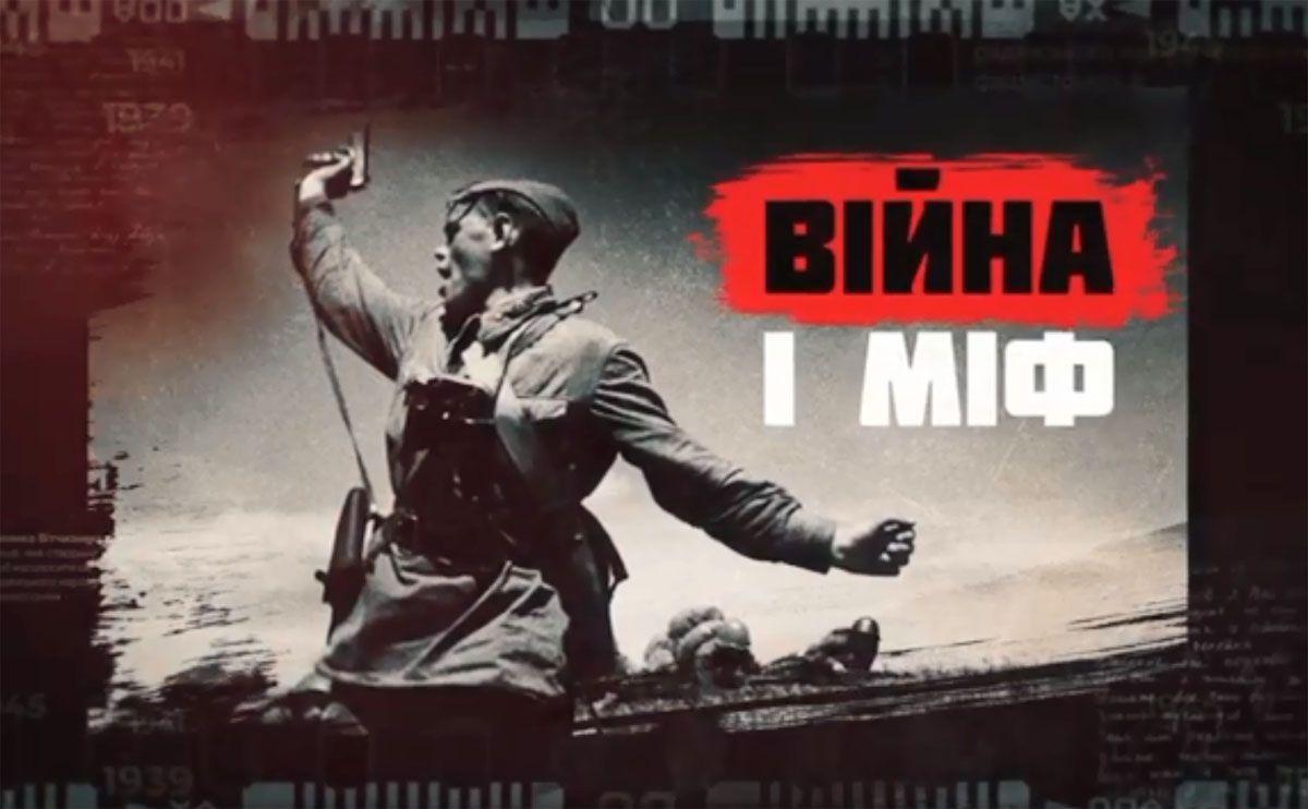 Руйнуючи радянські міфи про війну