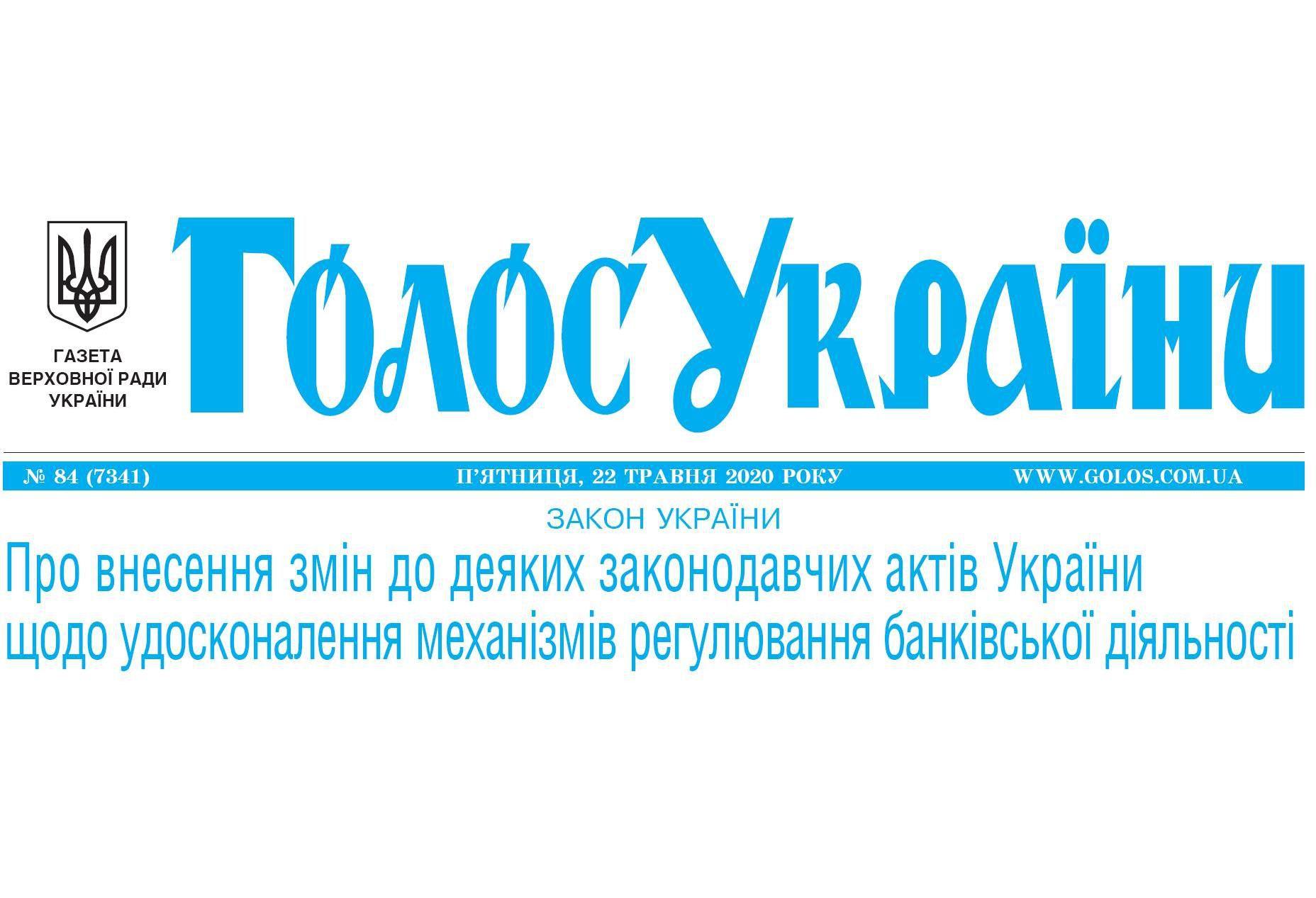 Закони ''Про внесення змін до деяких законодавчих актів України щодо удосконалення механізмів регулювання банківської діяльності'' та інші