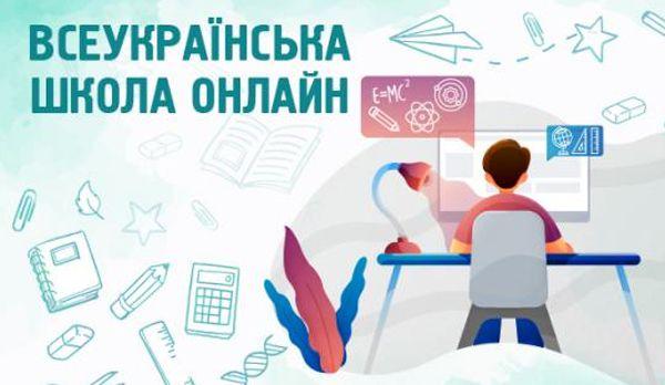 Онлайн-уроки транслюватимуть до пробного ЗНО
